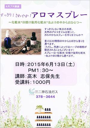 201506_kouza.jpg
