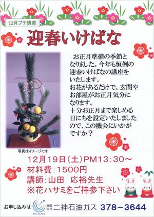 201512_ikebana.jpg