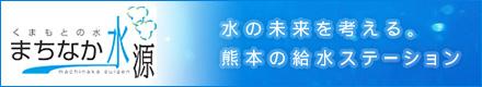 くまもとの水 まちなか水源 熊本の給水ステーション