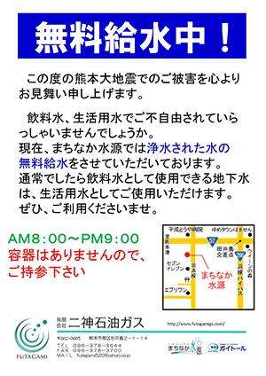 kyusui20160420_s.jpg